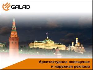 Видеопрезентация GALAD - Архитектурное освещение и наружная реклама