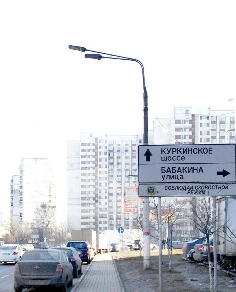Светильник Волна 2 в Химках