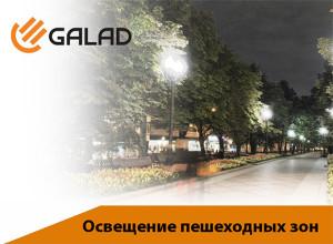 Видеопрезентация GALAD - Освещение пешеходных зон