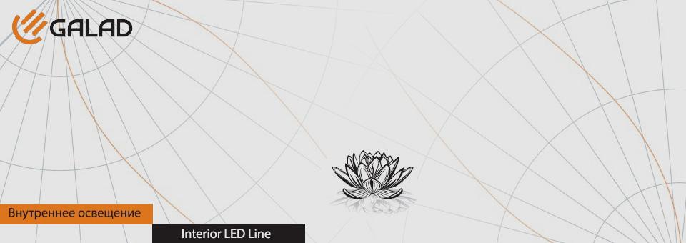 Внутреннее освещение: Interior LED Line